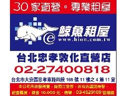 【鯨魚租屋網●忠孝敦化店】租房子、找房客~~鯨魚租屋提供專業完整的租賃仲介服務~~