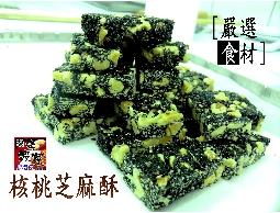 【 核桃芝麻酥 】烤穀家~信福烘焙坊 宜蘭最佳伴手禮(全素)