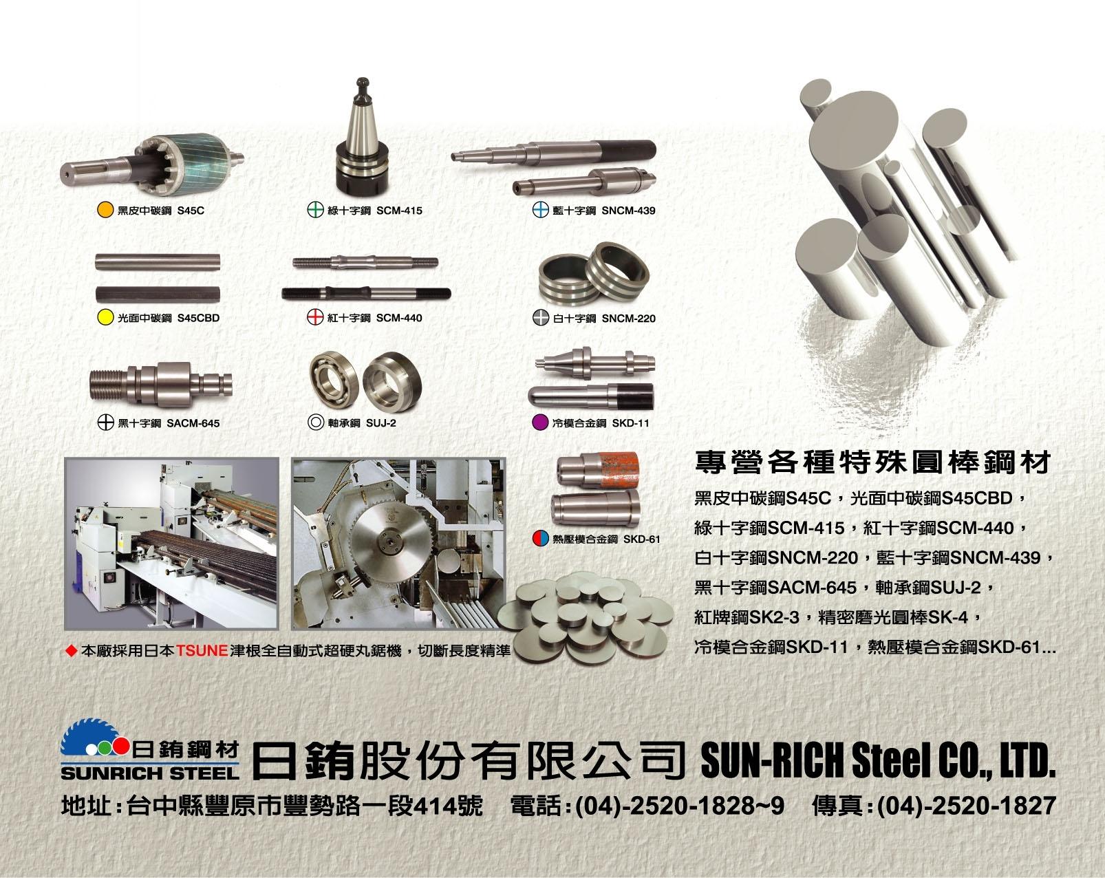 日銪特殊鋼---專營各種特殊鋼鐵