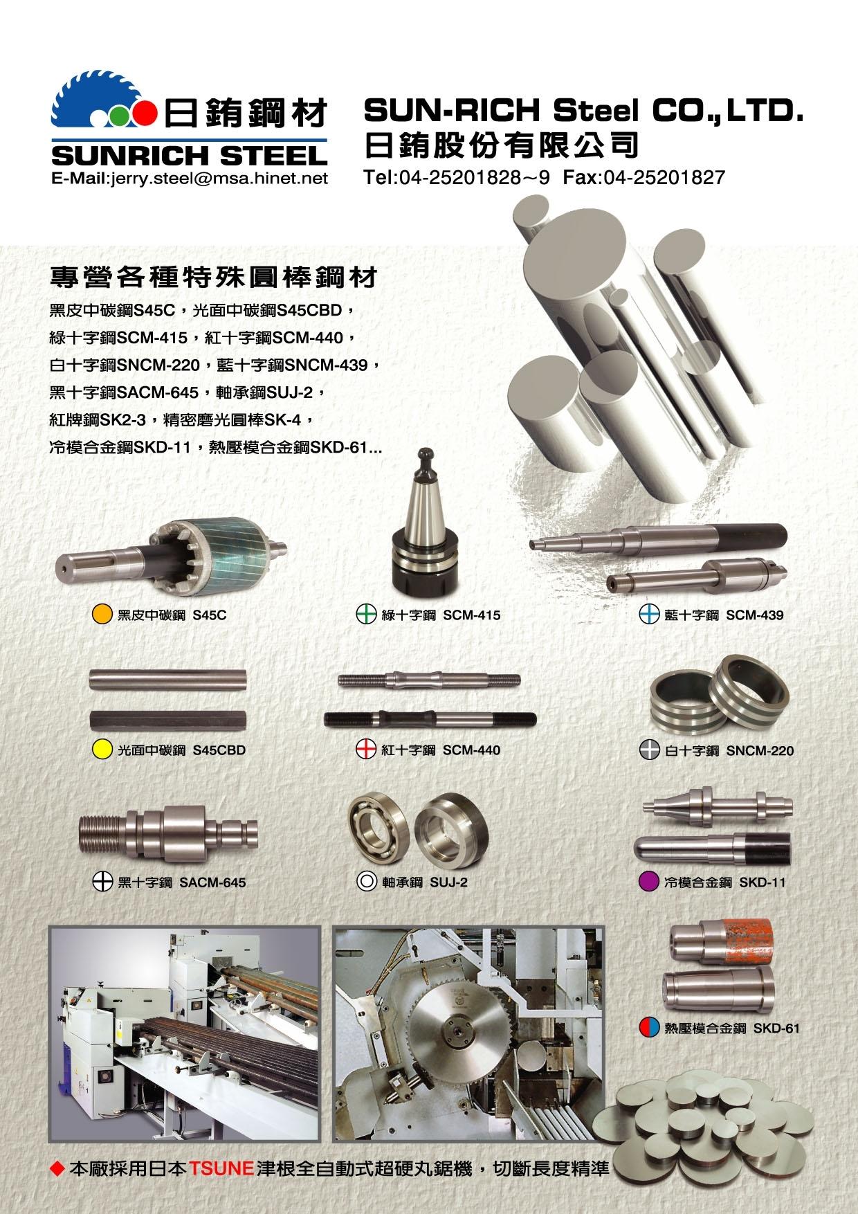 專營各種特殊鋼圓棒