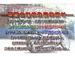 日銪特殊鋼----各種紅十字SCM440圓棒買賣及代客裁切