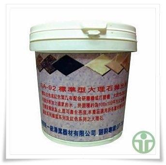 清潔工具、石材維護