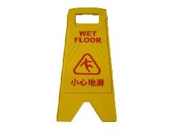 小心地滑指示牌