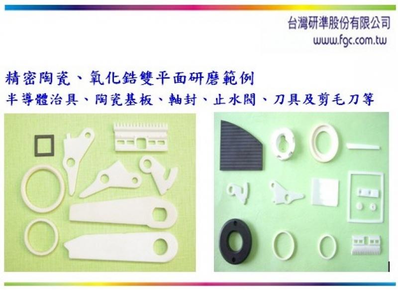 精密陶瓷研磨範例