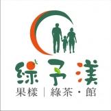 綠予渼 果漾│綠茶‧館【小港店】