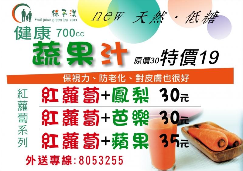 蔬果汁現正特價中...19元