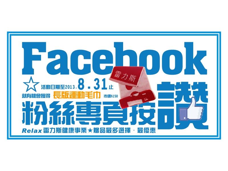 Facebook粉絲專頁按讚!抽運動毛巾!