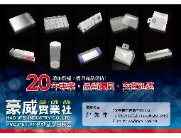 塑膠盒/PVC盒/透明盒