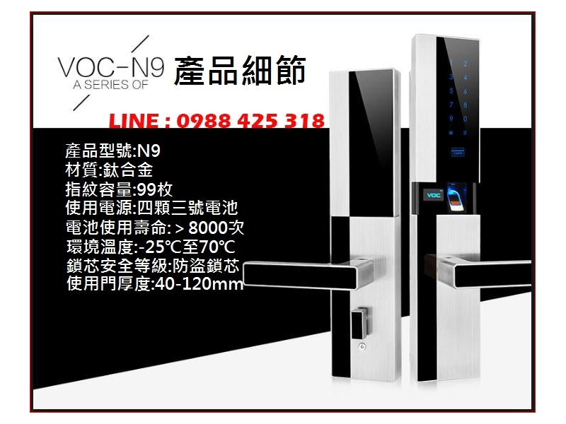 【voc大陸品牌】N9時尚銀四合一密碼/指紋/鑰匙智能電子機械門鎖-含基本到府安裝