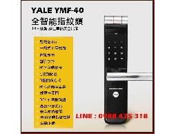耶魯YALE YMF-40 指紋電子鎖 /可代客安裝/工廠原廠公司貨/指紋+密碼+鑰匙三合