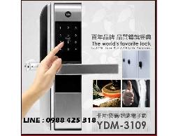【耶魯 】Yale YDM-3109 熱感應觸控卡片/密碼/鑰匙智能電子門鎖相容社區門禁R