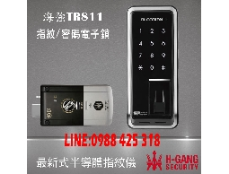 H-gang 海強TR811 指紋/密碼電子鎖 EPIC POPscan M