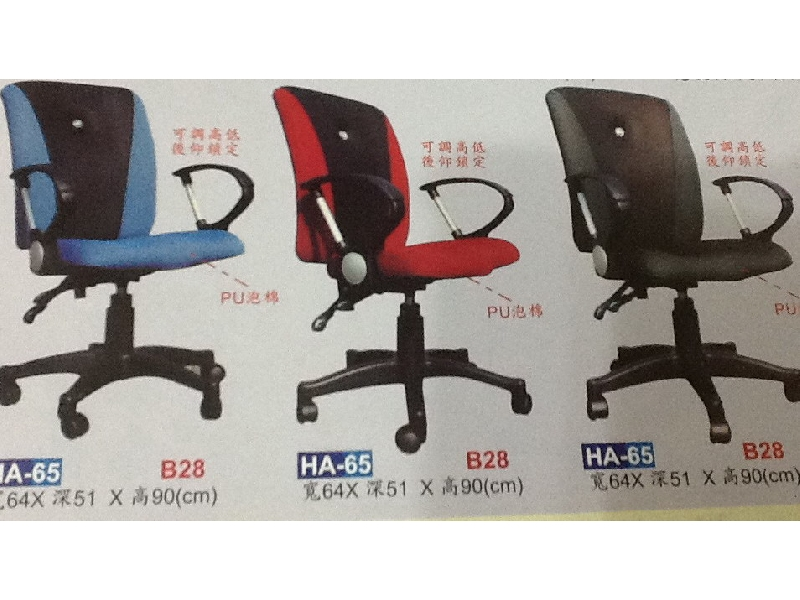 HA-65辦公椅
