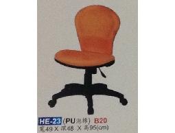 HE-23辦公椅