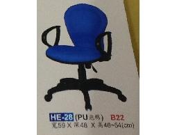 HE-28辦公椅