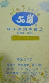 50嵐綠茶連鎖專賣店 博愛北平店