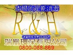 台北除蟲消毒公司消毒清潔免付費專線:0800-088-869