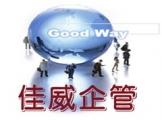 佳威企業管理顧問有限公司