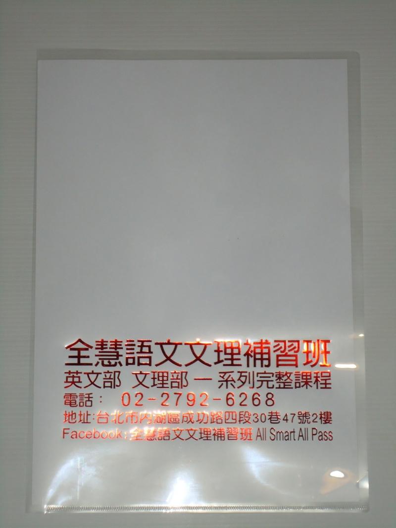 L型燙金透明資料夾