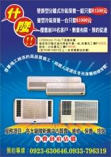 鴻展冷氣空調工程