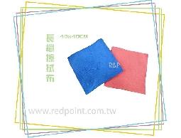 長纖擦拭布 40x40cm。超細纖維材質,吸水佳不掉毛絮。