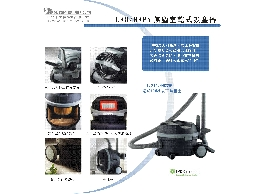 LEO/HEPA 無塵室乾式吸塵器