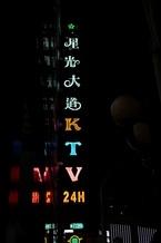星光大道平價KTV
