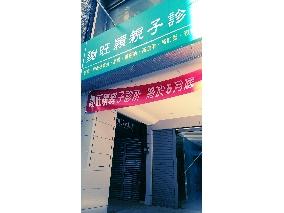 謝旺穎親子診所(籌備處)