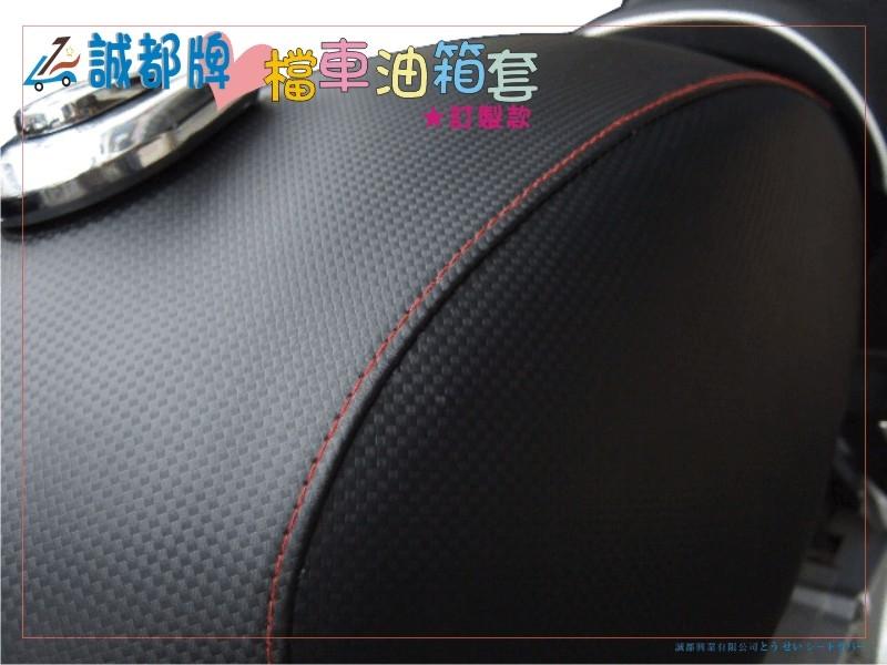 【誠都牌】G02-2 卡夢紋 黑色 皮革 機車油箱 套 my150,油箱包,油箱套,高質感
