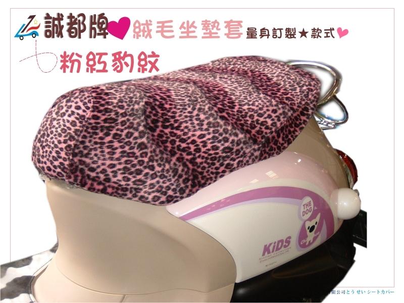 【誠都牌】A03 粉紅豹紋,機車坐墊套,椅墊套,絨毛,送禮,自用