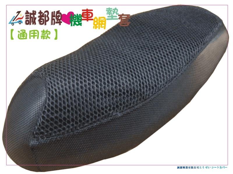 【誠都牌.】AF-5.1(厚0.8cm)機車 座墊套,椅墊套,網狀,椅墊套,透氣,隔熱