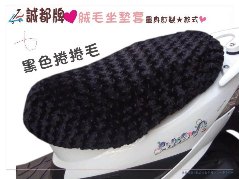 【誠都牌】AB-1,黑色,捲捲毛,玫瑰毛,機車座墊套,(絨毛)-量身訂作,送禮,自用