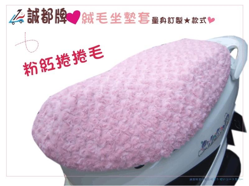 【誠都牌】AB-2 粉紅,捲捲毛,機車座墊,座墊套.絨毛.玫瑰毛
