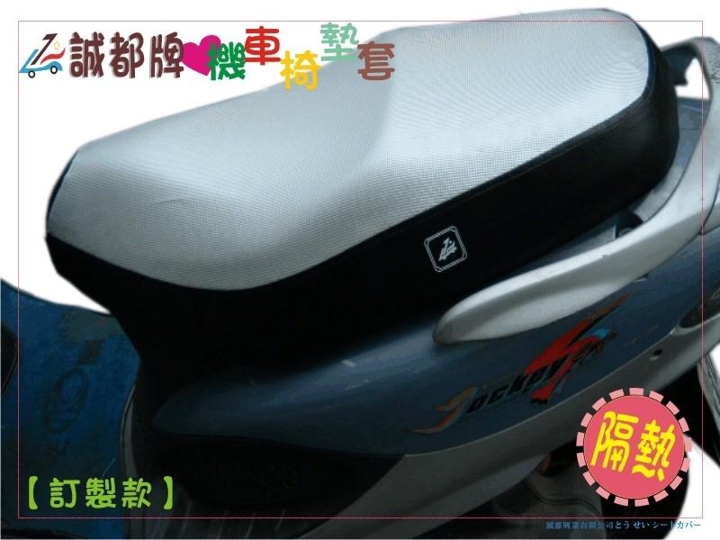 【誠都牌】AE-3 銀黑,機車坐墊套,訂製款,抗UV/隔熱/舒適,G5.高手.阿帝拉