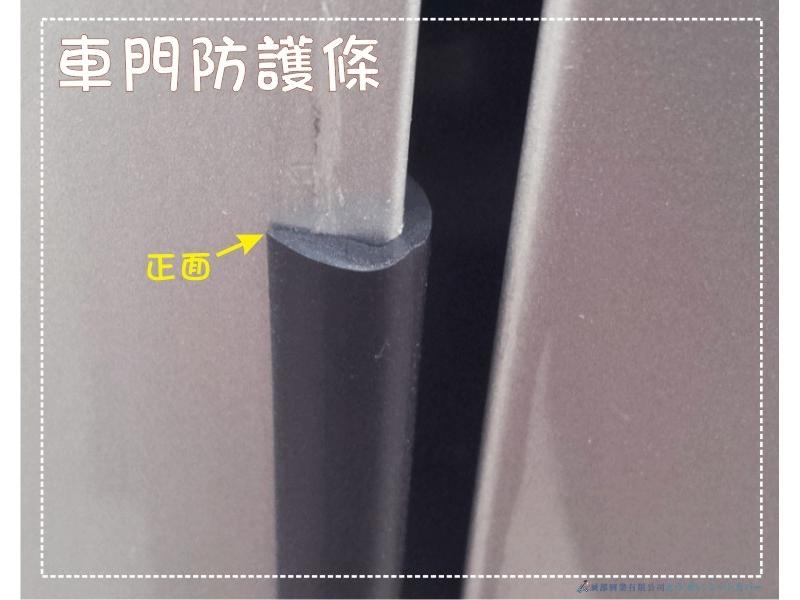 【誠都牌】PV05,保護條,ㄇ型汽車防撞條,u型防撞條,車門防撞條,防撞邊條,防撞片