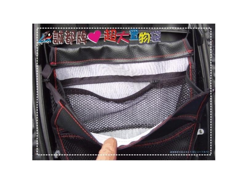 【誠都牌】B10-5 特大.超長-機車置物袋,專利彈性三層袋,置物箱內袋