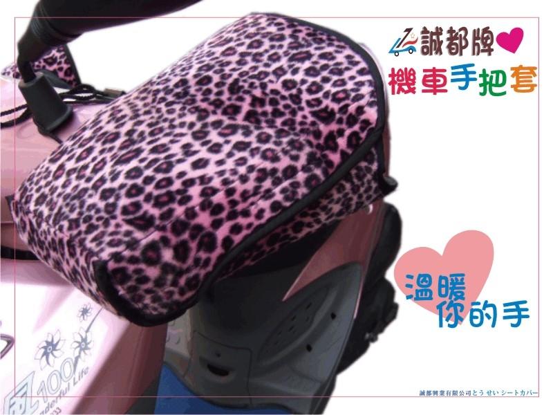 【誠都牌】U05 開口式,粉紅豹,機車手把套,防曬,防寒,握把套,任何車款皆適用