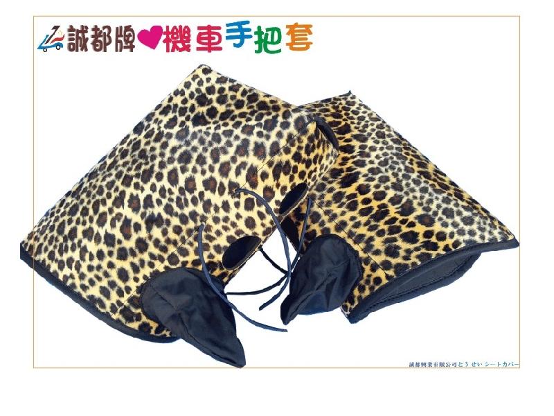 【誠都牌】U02豹紋款,機車手把套專賣店,握把套,絨毛設計,防曬,硬版,立體款,開口式設計