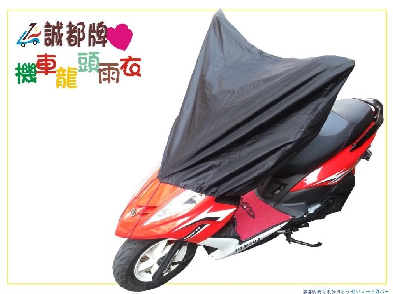 【誠都牌 】AFG機車雨衣,加厚款,機車雨衣,(前罩式輕便型),噴射版機車機車套龍頭
