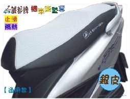 【誠都牌】AE-2 銀黑色,皮椅套,通用款,坐墊套,防貓抓活動式坐墊套,機車坐墊護套_