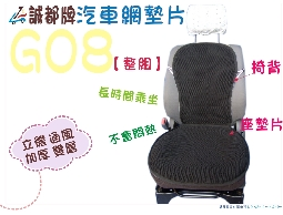 【誠都牌】G08-1汽車椅套 (整組) 雙層/散熱墊/透氣墊/通風 不悶熱