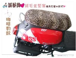 【誠都牌】A01 豹紋絨毛,機車椅墊套,座墊套,冬暖夏涼
