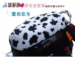 【誠都牌】A02 乳牛,黑白乳牛,機車椅墊套,機車,座墊,絨毛 椅墊套,訂製款,