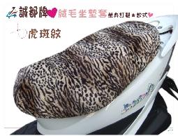 【誠都牌】 A11虎豹紋,老虎紋,絨毛,機車座墊套,椅墊套.訂製款,椅墊,坐墊