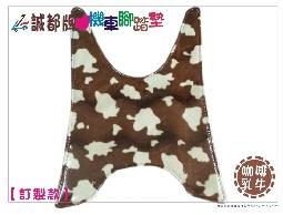 【誠都牌】A2-1米黃乳牛,咖啡乳牛,腳踏墊,踏墊,地毯(含透明套)訂製款