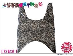【誠都牌】A01-1,咖啡豹紋,腳踏墊,(含透明套)腳踏毯,踏墊-訂製款