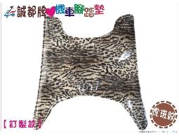 【誠都牌 】A11-1虎斑紋,腳踏墊(含透明套),訂製款,WOO.Cuxi.雷霆