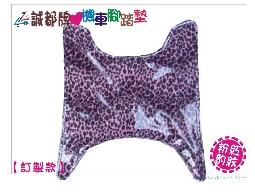【誠都牌】A03-1粉紅豹紋,機車腳踏墊(含透明套),訂製款,Mii,cuxi,many