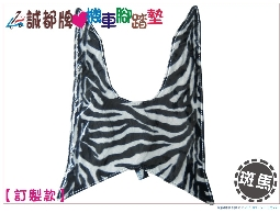 【誠都牌】A15-1斑馬紋,機車腳踏墊(含透明套),訂製款,Many,Cuxi