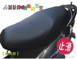 【誠都牌】AE-9黑色/止滑坐墊皮套/機車防塵保護套/防水/通用/換皮/風 迪爵